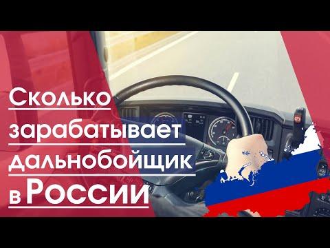 Сколько зарабатывает дальнобойщик в России | Грузоперевозки Россия
