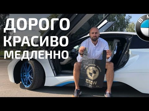 Bmw I8 Coupe Купе класса A - тест-драйв 3