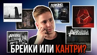 ТОП 10 ТРЕКОВ ASKING ALEXANDRIA