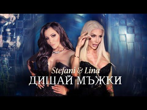 Стефани & Лина - Дишай Мъжки, 2021 / Stefani & Lina - Dishay Myzhki, 2021