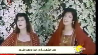 مازيكا صباحنا غير   حلب الشهباء أرض الفن ومهد القدود تحميل MP3