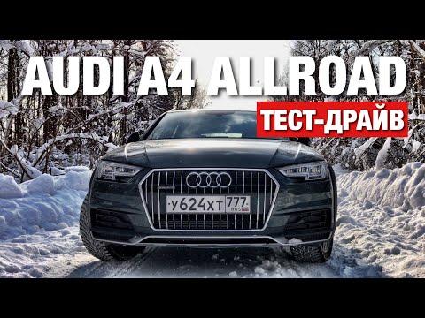 Audi A4 Allroad Quattro Универсал класса D - тест-драйв 2