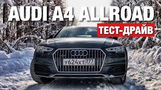 Теперь ясно зачем нужен Audi A4 Allroad. Тест-Драйв и Обзор в 2018
