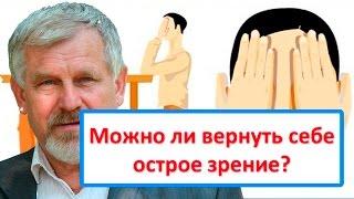 Жданов. Полный комплекс упражнений для восстановления зрения.