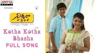 kottha Kotha Basha Full Song  Nirmala Convent Songs  Akkineni Nagarjuna,Roshan,Shriya,Roshan Saluri