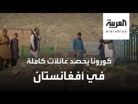 العرب اليوم - شاهد: عائلات أفغانية دفنها