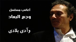 تحميل و مشاهدة علي الحجار - وآدي بلادي   Ali Elhaggar - w 2ady blady MP3