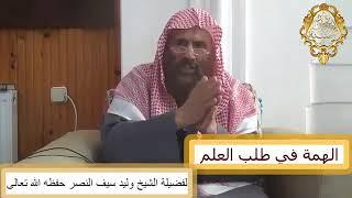 همة الإمام الألباني رحمه الله في طلبه العلم - الشيخ وليد سيف النصر