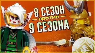 Лего Ниндзяго 9 и 8 сезон все минифигурки Обзор