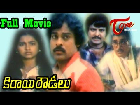 Kirayi Rowdylu Telugu Full Length Movie | Mohan Babu, Chiranjeevi, Radhika