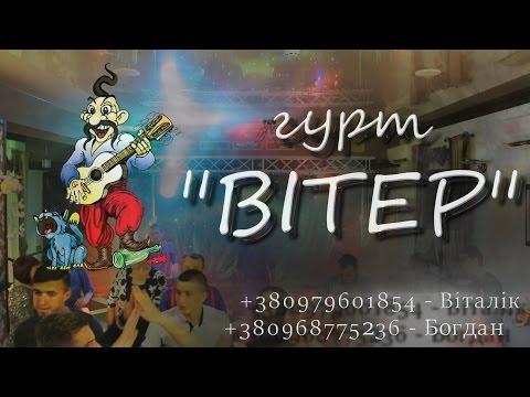 """Гурт """"Витер"""", відео 6"""