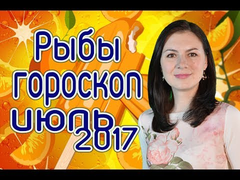 Гороскоп на февраль 2017 любовный для женщин