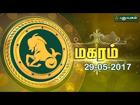 ராசி பலன் | மகரம் | 29/05/2017 | Puthuyugam Tv