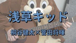 浅草キッド/菅田将暉×桐谷健太/ギターコード
