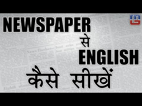 LEARN ENGLISH THROUGH NEWSPAPER | ENGLISH GRAMMAR | ALL COMPETITIVE EXAMS