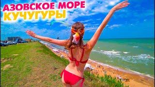 Приехали и очумели! Кучугуры Азовское море 2021