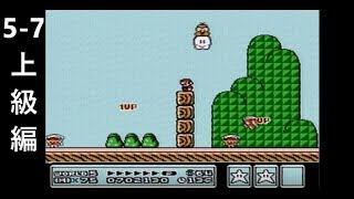 スーパーマリオ3 放置で無限1UPするスゴ技動画画像