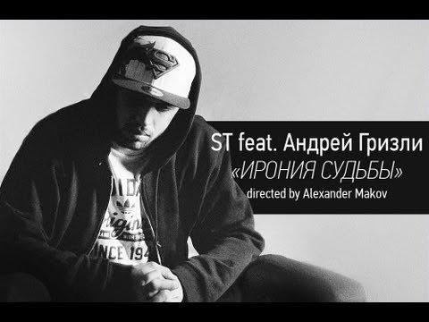 "ST ft. Андрей Гризли - ""Ирония Судьбы"" (Official Video)"