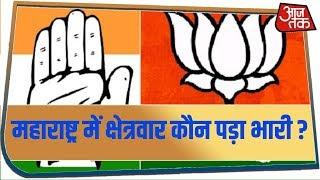 Maharashtra के Exit Poll में किस क्षेत्र में किसे मिल रही है कितनी सीट, सबसे सटीक, सबसे तेज