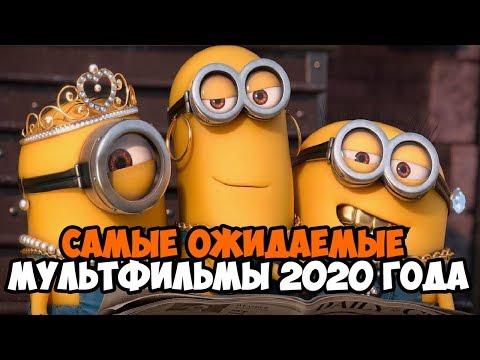 САМЫЕ ОЖИДАЕМЫЕ МУЛЬТФИЛЬМЫ 2020 ГОДА видео