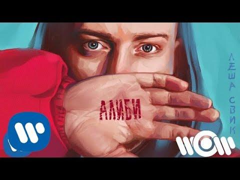Леша Свик - Луна (Arseny Troshin Remix) | Official Audio