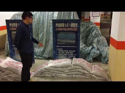 臺北市文山區公所沙包堆疊教學影片