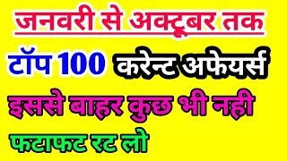 January से October तक Top 100 Current affairs Questions in hindi 2018 | current affairs 2018