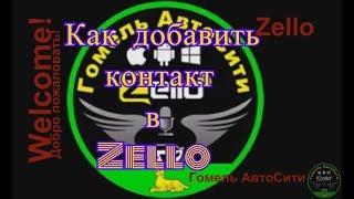 3 Как добавить контакт в Zello