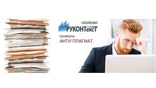 РУКОНТекст - новый сервис онлайн проверки на антиплагиат
