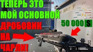 Warface - выбил Remington 870 RAS на Чарли для паблика, РМ и КВ!