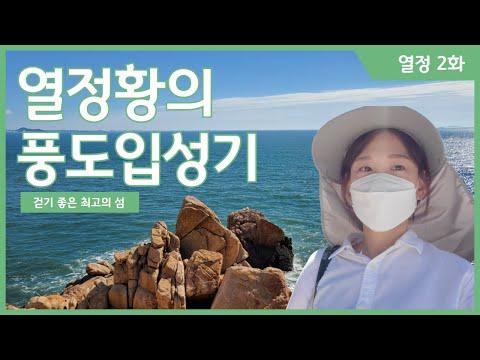 경기도 귀어귀촌지 소개2 - 풍도2(경기도 안산)