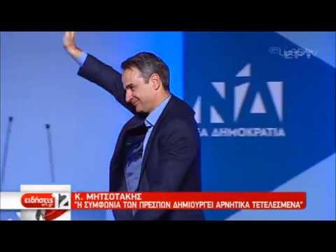 Κυρ. Μητσοτάκης: Η Συμφωνία των Πρεσπών δημιουργεί αρνητικά τετελεσμένα | 01/04/19 | ΕΡΤ