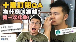 【十萬訂閱QA|第一次化妝!為什麼叫狸貓?】狸貓