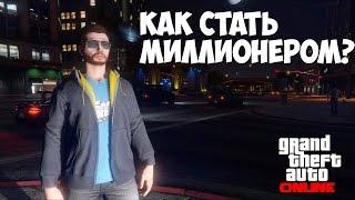 КАК СТАТЬ МИЛЛИОНЕРОМ В GTA Online - #1