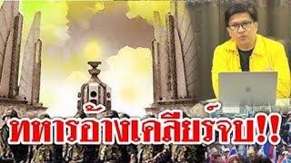 3729 #ทหารอ้างเครียร์จบ !! พบบันไดล้มการปกครองชัด