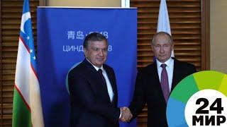 Доверительно, серьезно, конкретно: Мирзиеев о сотрудничестве с Россией - МИР 24