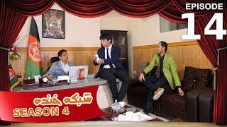Shabake Khanda - S4 - Episode 14
