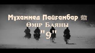 """Мұхаммед Пайғамбар ﷺ Өмір Баяны """"9""""  /Ерлан Ақатаев ᴴᴰ"""