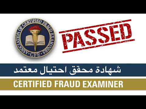 Pass the Certified Fraud Examiner (CFE) Exam within 4 ... - YouTube