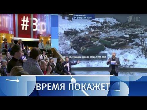 Как заставить уважать Россию? Время покажет. Выпуск от 16.02.2018