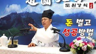 [도원(道圓)대학당 강의] 424 돈 벌고 성공하는 방법
