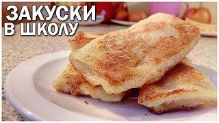 3 ВКУСНЫХ ЗАКУСКИ В ШКОЛУ / 3 закуски к завтраку.