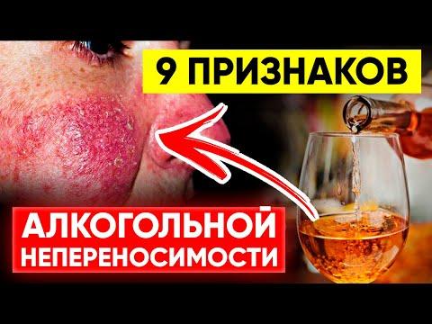 9 Признаков Алкогольной Непереносимости, О Которых Многие Не Подозревают!