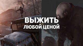 8 самых ожидаемых игр про выживание