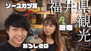 福井県でぶらり歩き!おろしそばやソースカツ丼を食べる