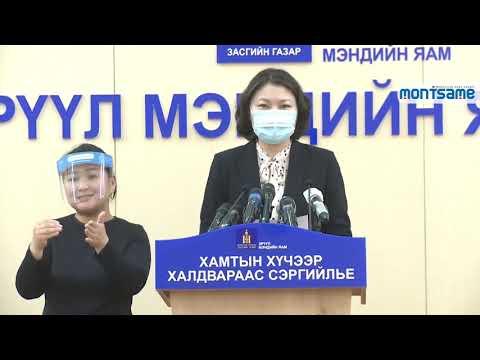 Нэг иргэнд коронавирус илэрч, хоёр хүн эдгэрч ХӨСҮТ-өөс гарлаа