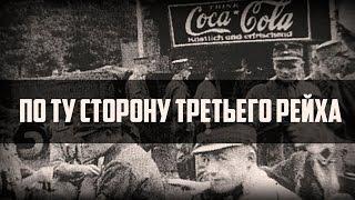 "Дмитрий Перетолчин. ""По ту сторону Третьего рейха"""