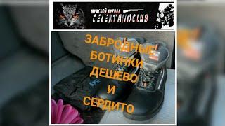 Rapala забродные ботинки