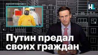 Навальный о том, как Путин предал российских граждан