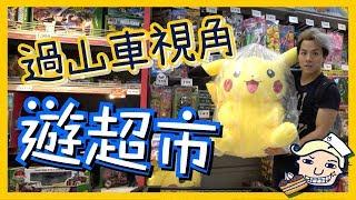 台灣超市 咩都有得賣!! [台灣開荒之旅]